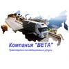 Логотип ВЕТА, ООО . Экспедитор-перевозчик
