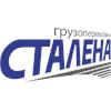 Логотип Сталена, ООО . Перевозчик